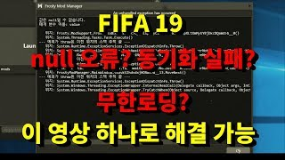 FIFA 19 모드매니저 오류해결 강의
