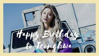 [EXID(이엑스아이디)] HAPPY JEONGHWA DAY 2020 - ALICE (JEONGHWA ft.…