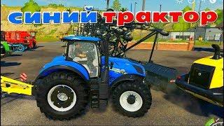 Игровой мультик синий трактор едет на поле под песенку.бибика мультики про машинки.цветные трактора