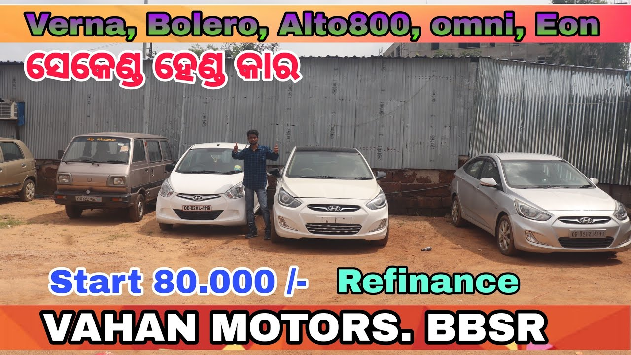 Cheap Price Cars in Bhubaneswar vahan Motors | Second Hand Cars Showroom | Refinance Available