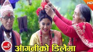 New Teej Song 2074 | Aaganiko Dilaima - Dhanmaya Rana Ft. Rina Thapa & Mitthu Ale