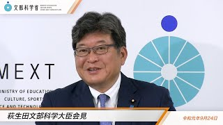 萩生田文部科学大臣会見(令和元年9月24日):文部科学省