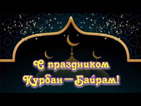 Поздравление с Праздником Курбан-Байрам!🌙 Пусть Вас Хранит Аллах!Музыкальная открытка Курбан Байрам!