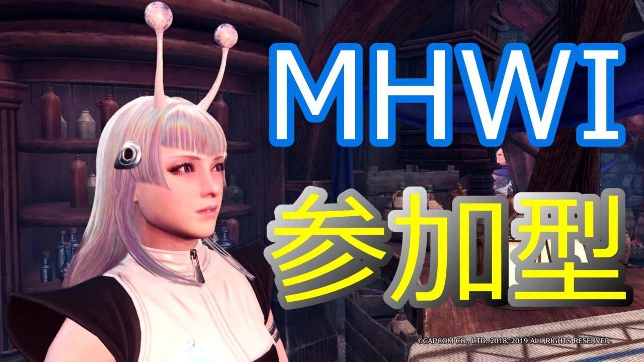 【MHWI】ライブ/参加型/初見さん大歓迎!!【モンハンワールド:アイスボーン】