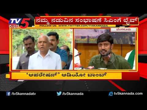 'ಆಪರೇಷನ್ ಕಮಲ'ದ ಕುರಿತ ಆಡಿಯೋ ರಿಲೀಸ್ ಮಾಡಿದ ಸಿಎಂ | CM Kumaraswamy | Operation Kamala | TV5 Kannada
