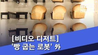 [비디오 디저트] 6분이면 OK!…'빵 굽는 로봇' 外…