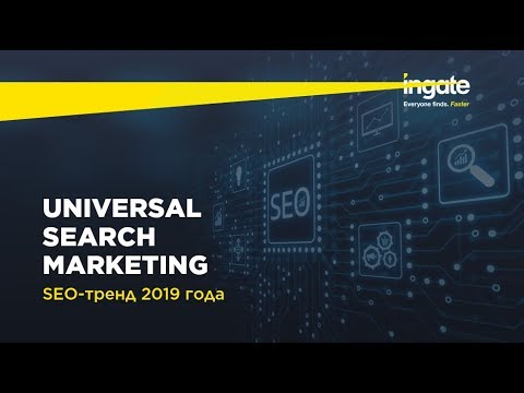 Вебинар: Universal Search Marketing — главный SEO-тренд 2019 года