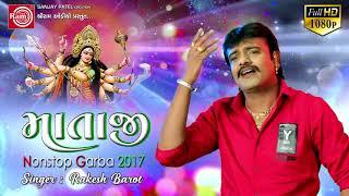MATAJI - Nonstop Garba 2017 | Rakesh Barot Garba - Part 1 | Navratri Special | Latest Gujarati Garba