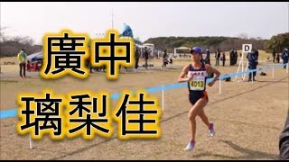 Winner is Ririka Hironaka(Nagasaki Commercial) !! JAAF Cross Countr...
