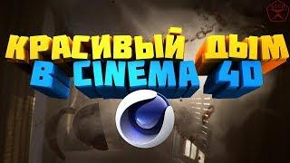 КАК СДЕЛАТЬ КРАСИВЫЙ ДЫМ В CINEMA 4D? КАК СДЕЛАТЬ ДЫМ КАК В ИНТРО MARMOKA?