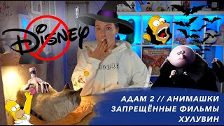 Запрещенные мультфильмы Disney / Адамс 2 / Симпсоны / Анимашки //новости мира анимации