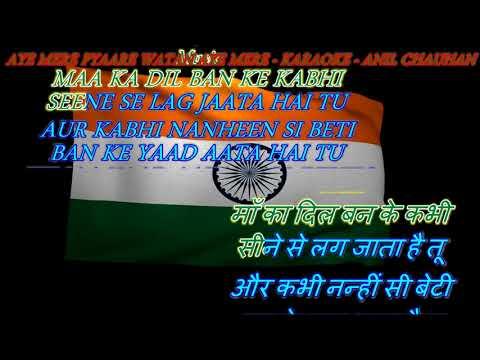 Aye Mere Pyare Watan Aye Mere - Karaoke With Scrolling Lyrics Eng. & हिंदी