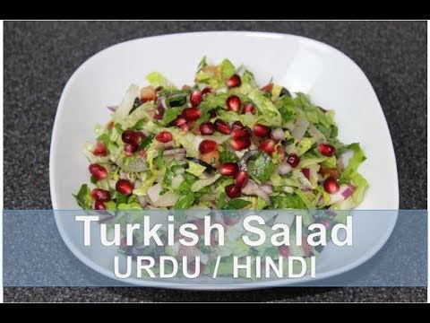 Turkish Salad Recipe Easy And Healthy Turkish Salad Urdu