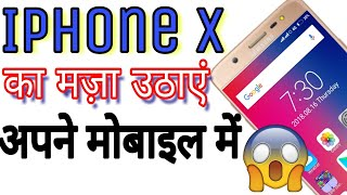 Make any Xiaomi phone into iphone x | Latest tricks of 2018 | TRICKY DUNIYA