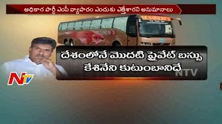 Why Kesineni Nani Cancel His Travels Co ? || AP || NTV