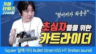스콰이어 Squier 일렉기타 Bullet Strat HSS HT Indian laurel