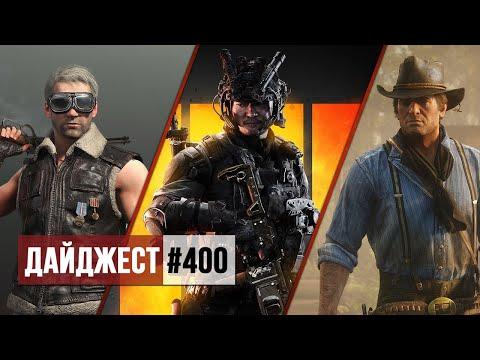Переиздание Command & Conquer и рекорды Call of Duty: дайджест #400