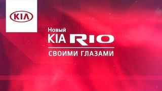 Новый KIA Rio своими глазами | короткая версия