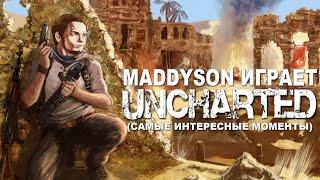 Нарезка Uncharted (самые интересные моменты)