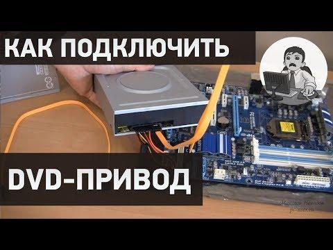Как установить cd rom на компьютер
