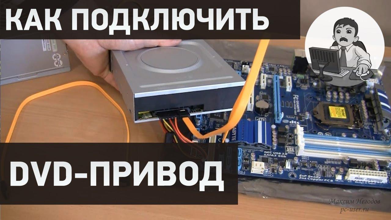 Как подключить оптический привод (DVD привод) к компьютеру