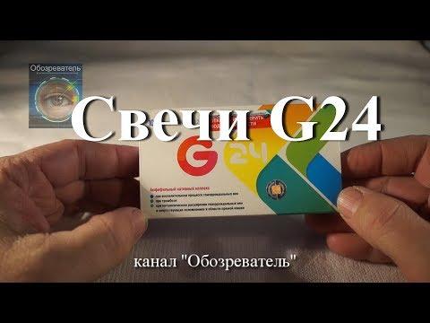 G24 - Свечи от геморроя