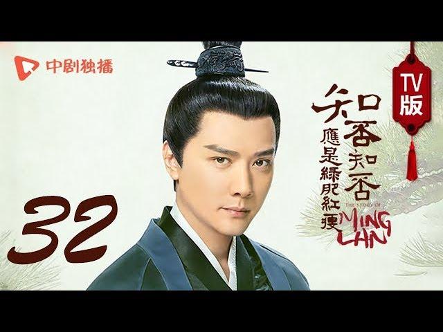 知否知否应是绿肥红瘦-tv版-32-赵丽颖-冯绍峰-朱一龙-领衔主演
