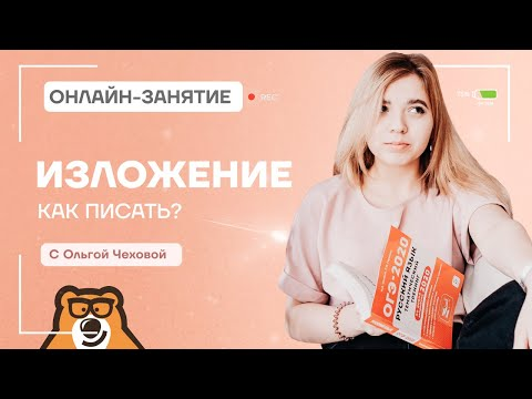 Как писать изложение? — Русский язык ОГЭ