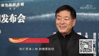 《文化十分》 20191230| CCTV综艺