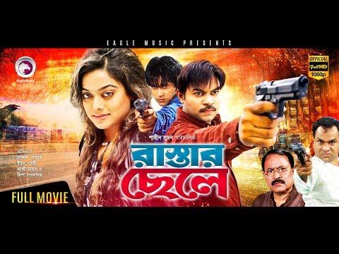 Rastar Chele | Bangla Movie | Emon, Sahara, Kazi Maruf, Resi, Misha Sawdagor | Maruf Action Movie