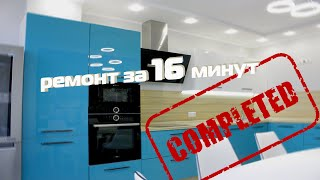 Ремонт квартиры в новостройке за 16 минут / Все этапы ремонта квартиры / Ремонт квартир в Москве