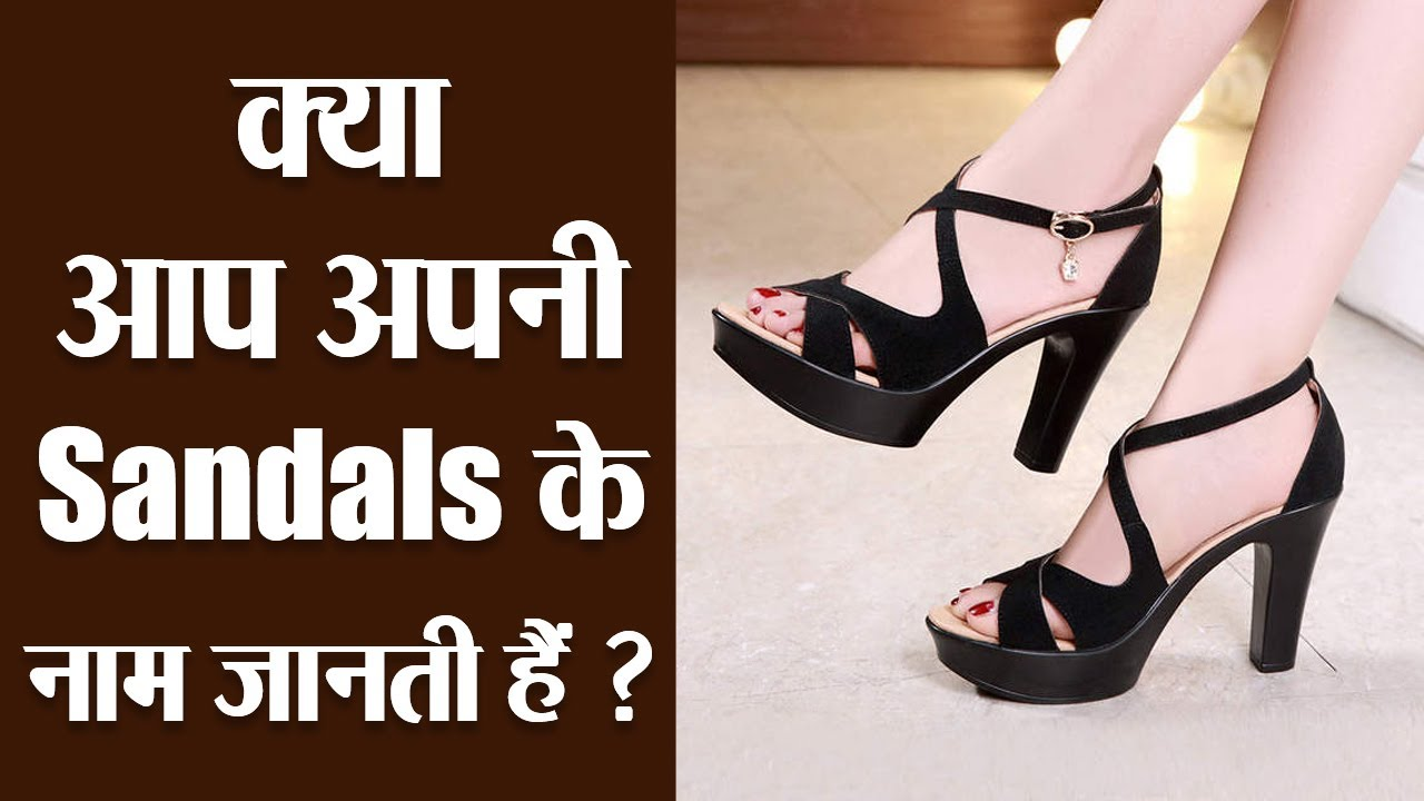 5 Types Of Sandals Name Trendy Sandals Name Classy Heels Names Boldsky Youtube