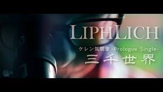 ケレン気関車-Prologue Single-「三千世界」SPOT