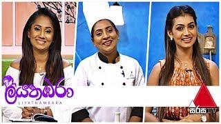 Liyathambara (ලියතඹරා) | Sirasa TV | 18th September 2019