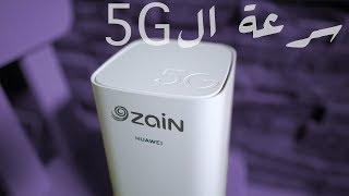 سرعة ال5G في الكويت!