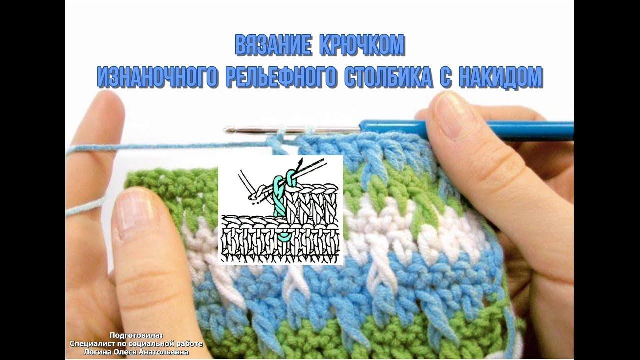 Занятие в текстильной мастерской: «Вязание крючком изнаночного рельефного столбика с накидом»