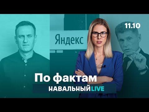 🔥 Арестовать квартиру Навального. Выборы не вернут. Падение акций «Яндекса»