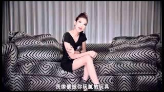 2011梁一貞-玩具MV 導演 比佛利(劉思宇)