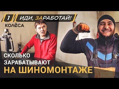 видео: Сколько можно поднять на шиномонтажке? [ ИДИ, ЗАРАБОТАЙ! ] kolesa.kz