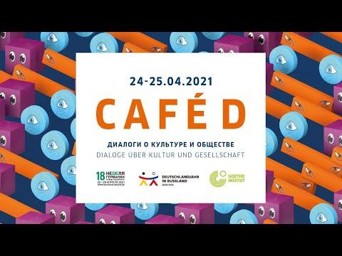 CAFÉ D – ДИАЛОГИ О КУЛЬТУРЕ И ОБЩЕСТВЕ 24.04