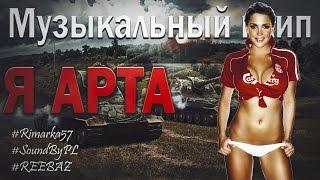 Музыкальный клип - Я арта - by Rimarka57
