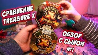 Сравнение Treasure X Стало НОРМАЛЬНО - Поиск сокровищ с сыном