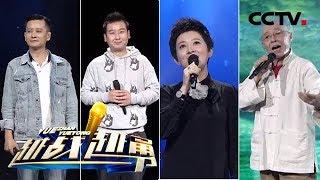 《越战越勇》 20190626 影视演员专场| CCTV综艺