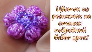 Rainbow Loom charms. Цветок из резиночек назаколку на станке: подробный видео урок!