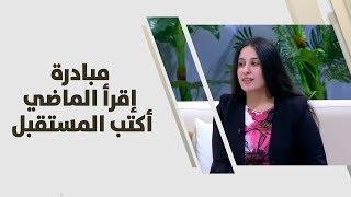 نادين القطامين - مبادرة إقرأ الماضي، أكتب المستقبل