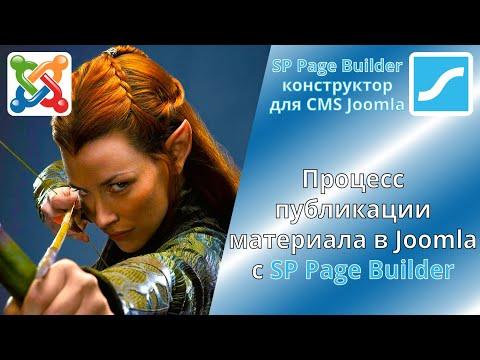 Публикация материала в Joomla с SP Page Builder