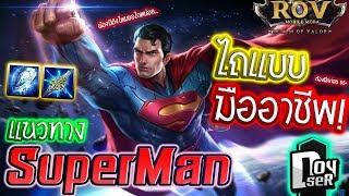 ROV:SuperMan แนวทางไถแบบมืออาชีพ! มือใหม่ก็ดูได้ #Doyser #Superman
