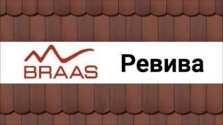 Черепица Braas Reviva обзор| Браас ревива