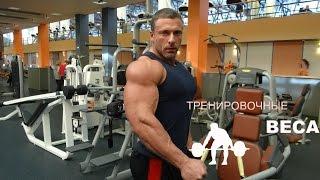 Станислав Линдовер - Тренировочные веса