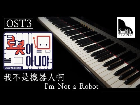 [ 로봇이아니야 / I'm Not A Robot / 我不是機器人啊 OST Part 3 ] 마음의 말 / Words Of Your Heart  ► Sheet Music